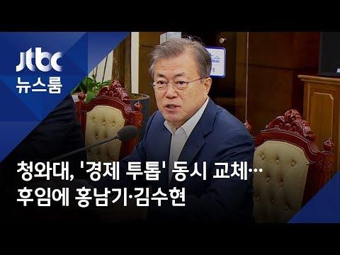청와대, '경제 투톱' 동시 교체…후임에 홍남기·김수현