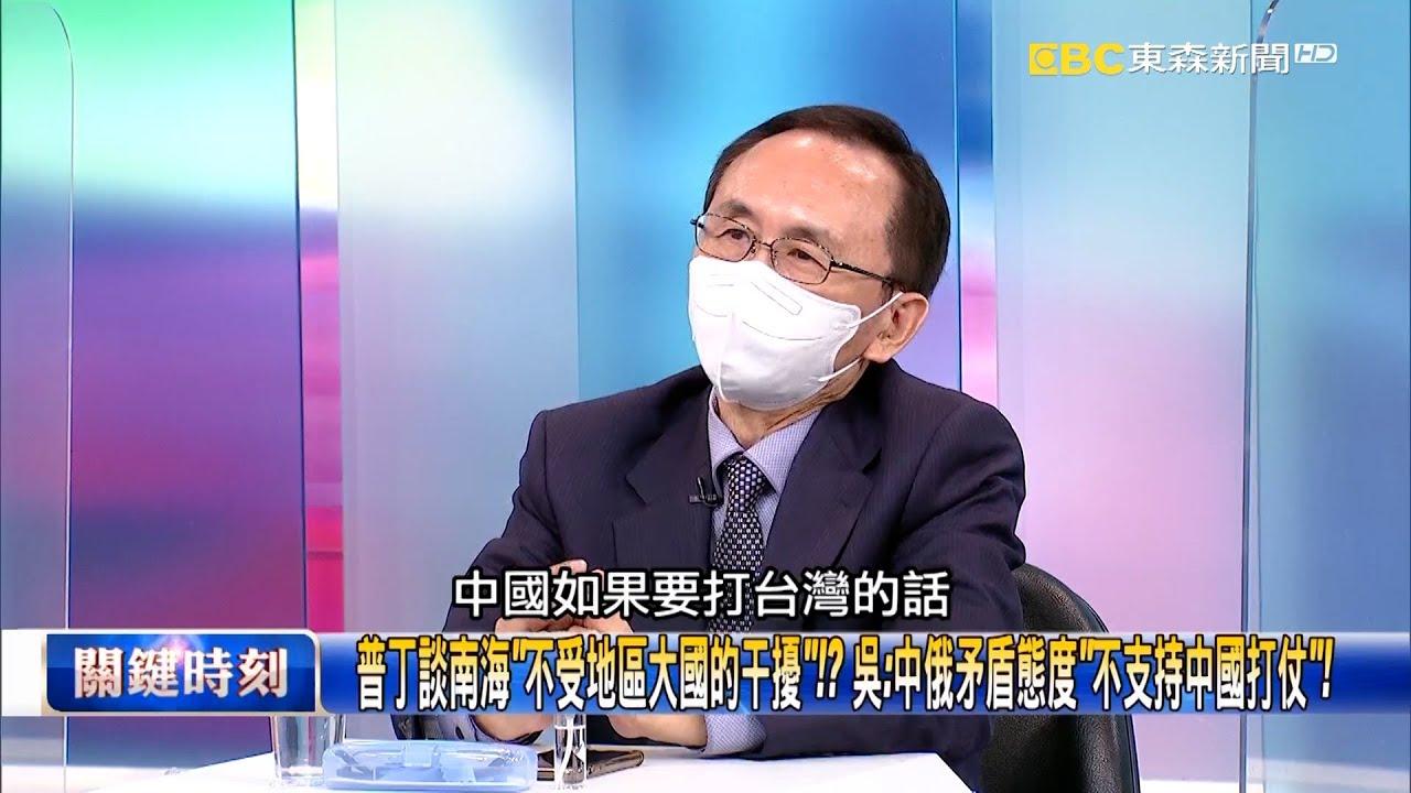 Download 普丁談南海「不受地區大國的干擾」!? 吳:中俄矛盾態度「不支持中國打仗」!【關鍵時刻】吳子嘉