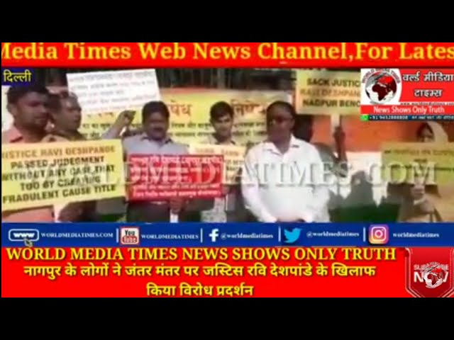नागपुर के लोगों ने जंतर मंतर पर जस्टिस रवि देशपांडे के खिलाफ किया विरोध प्रदर्शन