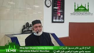 Download lagu خطبه نماز عید الاضحی محترم الحاج قاری غلام صديق قاریزاده