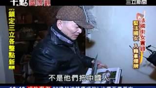 移民致富!台灣人娶法國女 拿「菸牌」做穩賺不賠生意|消失的國界|三立新聞台