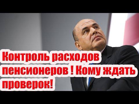 Контроль расходов пенсионеров по новому закону! Мишустин дал добро следить за россиянами!