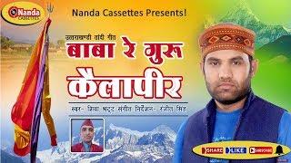 Baba Re Guru KailaPeer   Shiva Bhatt   Best Uttarakhandi Taandi Geet   Garhwali Bhakti Song
