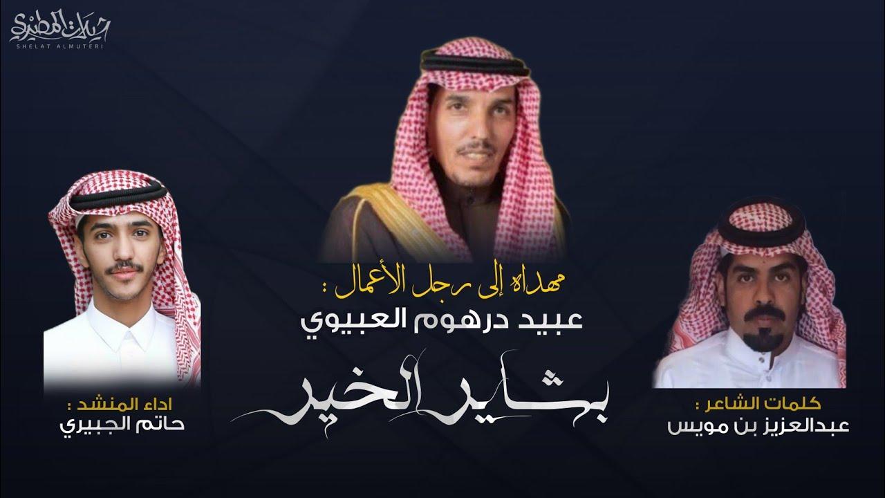 شيلة مهداه إلى رجل الاعمال عبيد درهوم العبيوي   كلمات عبدالعزيز بن مويس   اداء حاتم الجبيري