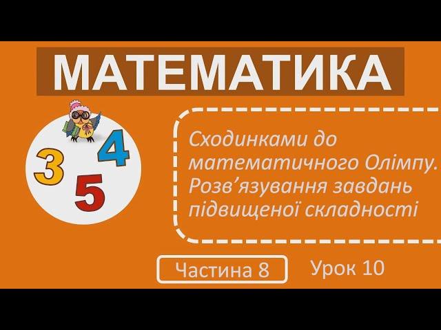3 клас. Математика. Сходинками до математичного Олімпу. РозвꞋязування завдань підвищеної складності.