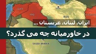 ایران، لبنان، عربستان... در خاورمیانه چه میگذرد؟