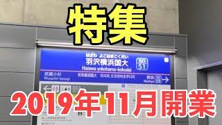 【特集】羽沢横浜国大駅 相鉄JR直通線乗換駅