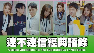 這群人 TGOP │迷不迷信經典語錄 feat.王彩樺 Classic Quotations for the Superstitious or Not Series