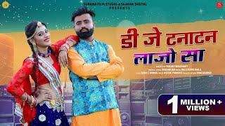 DJ Tanatan Lajo | Sugan Bai | Banna Banni Song | Rajasthani Vivah Geet 2019 | Surana Film Studio
