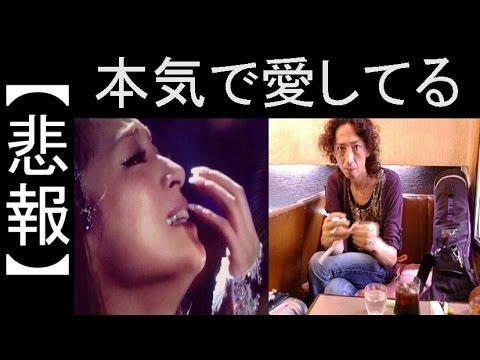 悲報】浜崎あゆみの愛していた人エンリケとの突然の別れにファン