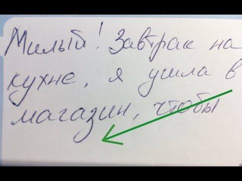 После пьянки муж нашел записку от жены и глазам не поверил! - Популярные видеоролики!