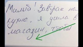 После пьянки муж нашел записку от жены и глазам не поверил!