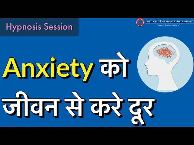 Hypnosis Session: Control Your Anxiety | Live Anxiety Free Life | Dr. JP Malik (हिंदी में/ in Hindi)