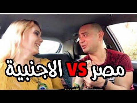 الفرق بين جواز الاجنبيه والمصريه ( اتفرج للاخر هتمووووت ضحك بجد وربنا )