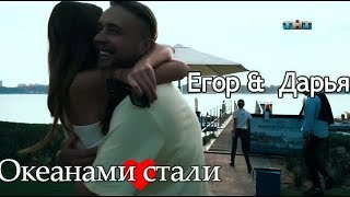 ►Дарья Клюкина & Егор Крид ღ Океанами Стали ღ ' Холостяк 6 '