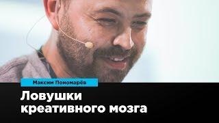 Ловушки креативного мозга | Максим Пономарёв | Prosmotr