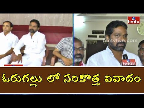 Roundtable Meet for Warangal Rural District | Telangana | HMTV
