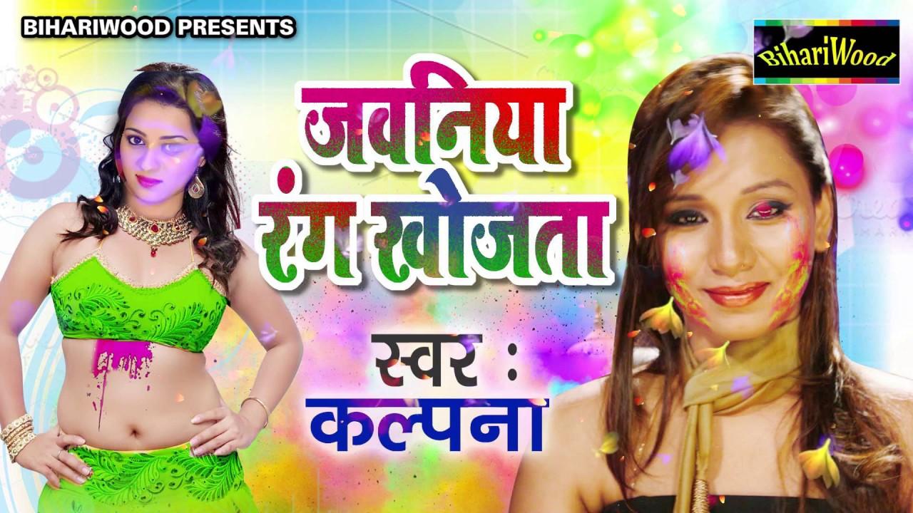 Bhojpuri kalpana holi video songs free download | used accessories.