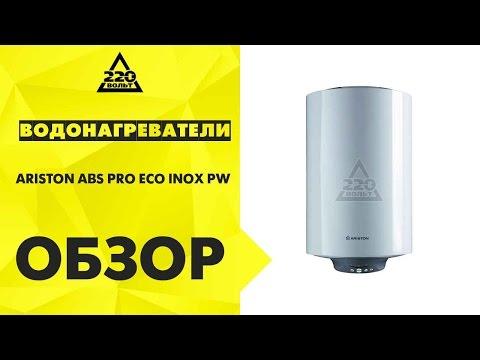 Обзор Водонагреватели Ariston ABS PRO ECO INOX PW