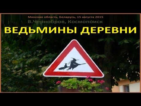 Смотреть Вадим Чернобров о ведьминых деревнях. онлайн