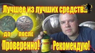 Лучшее средство по чистке всех монет. The best tool for cleaning all coins.