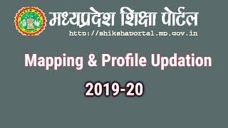 samagra shiksha portal पर mapping एवं class अपडेट करें|Samagra Shiksha portal|Mapping