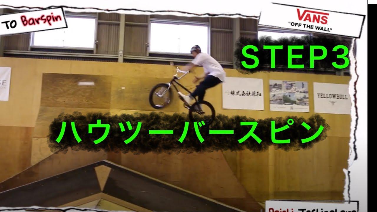 ステップ3 HOW TO 【バースピン】