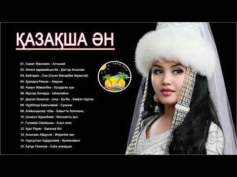 Kазакша андер 2020 - Лучшие Казахские Песни 2020