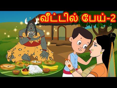 வீட்டில் பேய் Part -2  Ghost in Home  Part -2  | Tamil Fairy Tales | Tamil Moral Stories