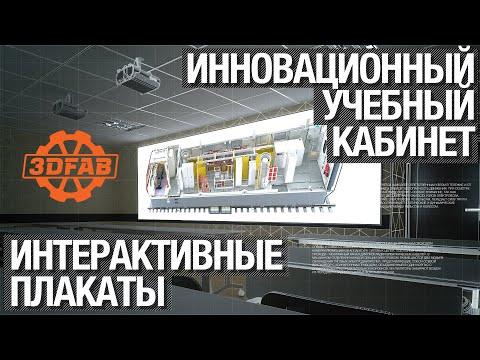 hqdefault Учебные кабинеты