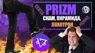 """Криптовалюта"" PRIZM - СКАМ, ПИРАМИДА, ЛОХОТРОН!"