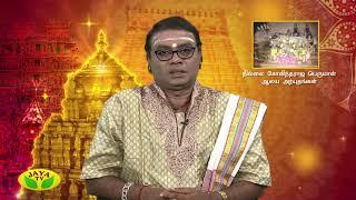 KAALAIMALAR - Aalaya Arputhangal