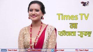 कट्टु लगाए पनि रातो लगाएको भए हुन्थ्यो Ranjita Gurung interview on Times TV Nepal
