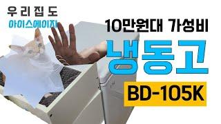 """10만원대 100리터 냉동고(BD-105K) """"…"""