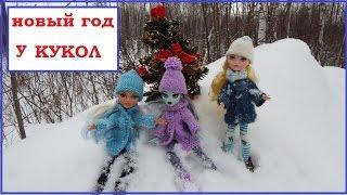 Стоп моушен монстер хай.  Новый год у кукол. Topmost. New year puppet
