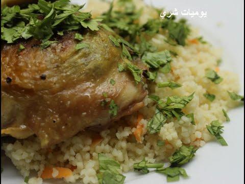يوميات شري طريقة عمل افخاد الدجاج المشوي بالجنزبيل والليمون