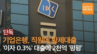 [단독] '윤종원표 신의 직장' 기업은행…