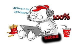 Заработок С Моментальным Выводом Денег. 100 Сайтов Заработка Денег