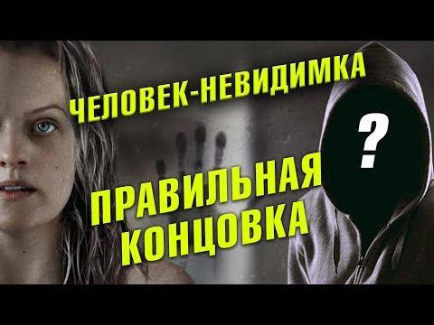 ПРАВИЛЬНАЯ КОНЦОВКА – ЧЕЛОВЕК НЕВИДИМКА: Обзор фильма