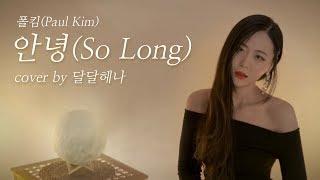 Gambar cover 폴킴 - 안녕 (호텔 델루나 OST Part 10) | Paul Kim 'So long' cover by 달달헤나