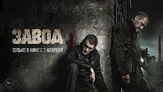 ЗАВОД | Официальный трейлер / Завод 2018 / В кино с 7 февраля