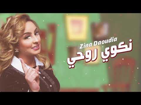 Zina Daoudia - Nekwi Rouhi (EXCLUSIVE) | (زينة الداودية - نكوي روحي (حصرياً