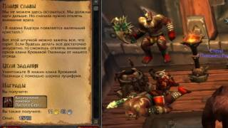 Резня у портала (часть 1) - World of warcraft - Warlords of Draenor №3
