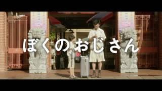 映画「ぼくのおじさん」特報(11月3日(木・祝)公開) 主演松田龍平、...