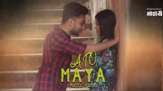 Ato Maya | Shoddo | Sabbir Arnob & Samira Khan | Bangla Romantic New Song 2017 | Mayabi