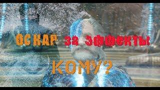 """""""ОСКАР"""" ЗА ВИЗУАЛЬНЫЕ ЭФФЕКТЫ 2018"""