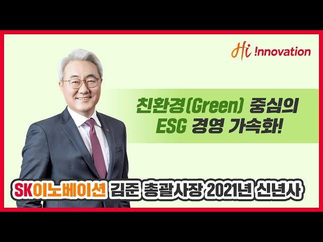 "SK이노베이션 김준 총괄사장, 혁신으로 그린(Green) 2021년 신년사 발표 ""올해도 잘 부탁하소🐮"""