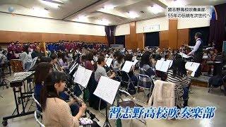 【NEWSチバ特集】習志野高校吹奏楽部 55年の伝統を次世代へ【チバテレ公式】