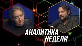Что случится с Путиным? / Аналитика недели с Андреем Фефеловым