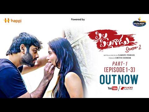 Pilla Pillagadu Web Series Season 2 Part 1   Latest Telugu Web Series 2019    ZFlicks Originals